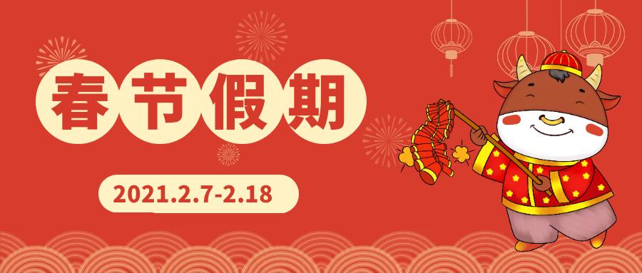 春节放假.png