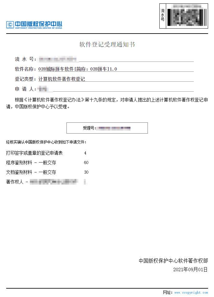通知书---register.ccopyright.com.jpg
