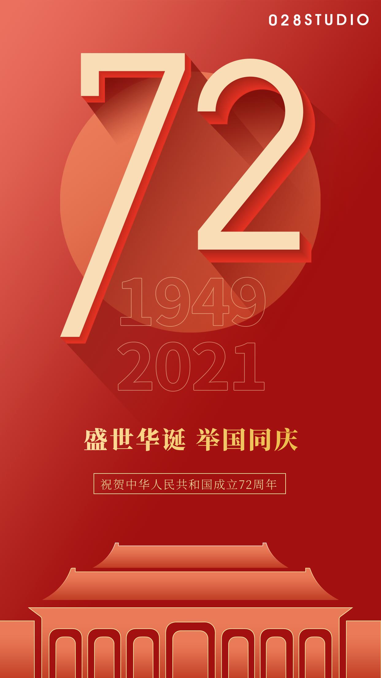 2021国庆.png