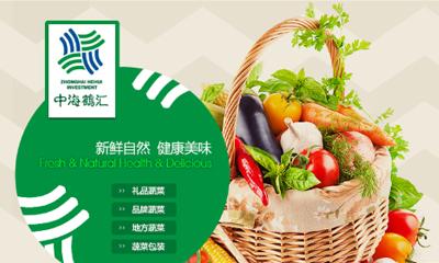 中海鹤汇农业投资有限公司