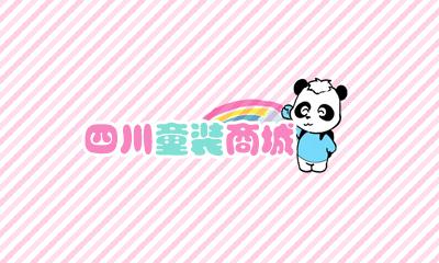 四川童装商城网站建设