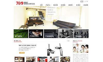 7&9DDN家居产品设计工作室
