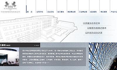 四川中地艺群钢结构有限公司