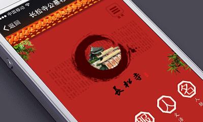 长松寺微官网
