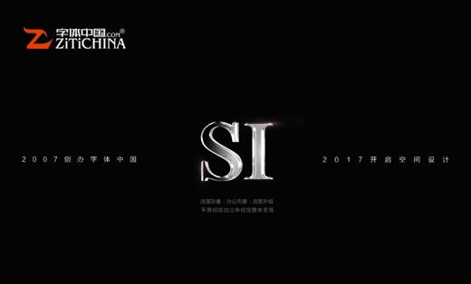 字体中国2016版