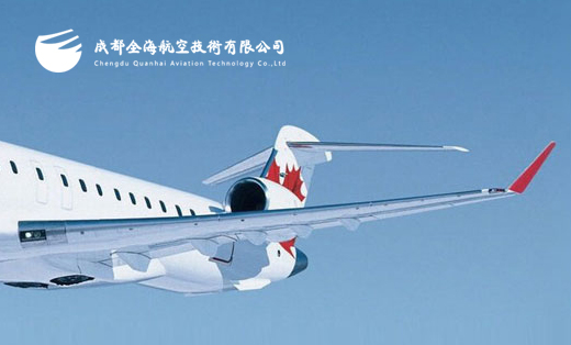 成都全海航空技术有限公司