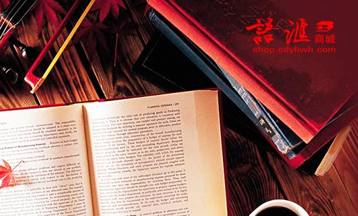 语汇文化网上书商城