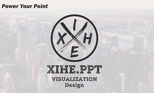 西禾文化XihePPT