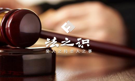 四川法之识律师事务