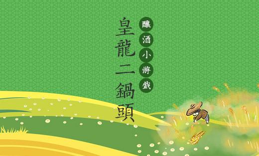 皇龙二锅头酿酒小游戏