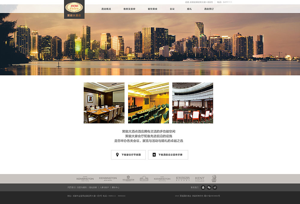 聚能国际酒店