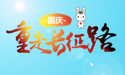 某团委(2016年为国庆献礼,快来重走红军长征路)H5游戏开发