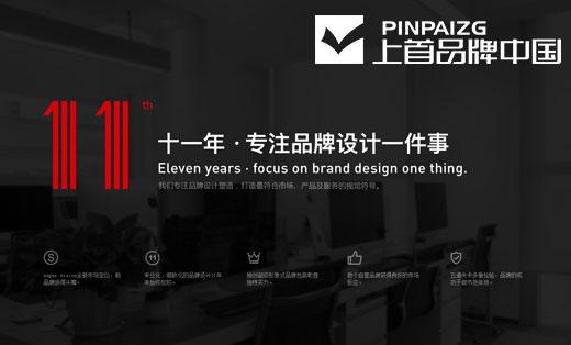 上首品牌中国(原字体中国)