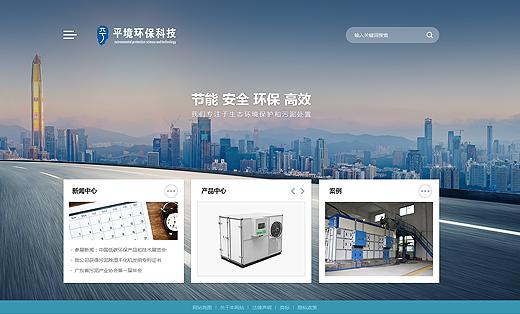 四川平境环保科技有限公司