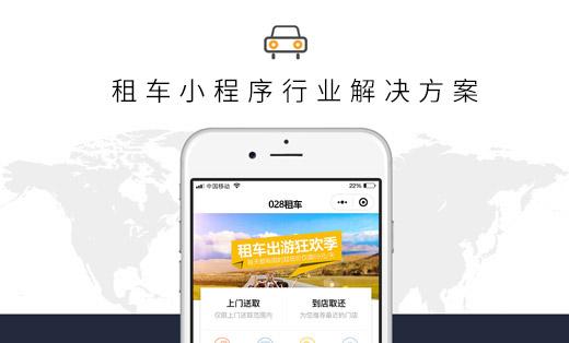 租车公司小程序开发