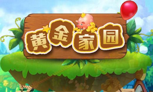 农场小游戏开发