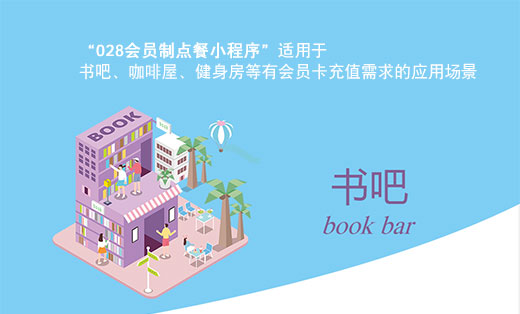 咖啡店/书店小程序开发