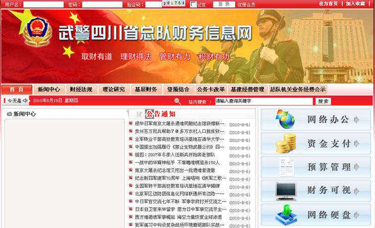 武警四川省总队财务信息网