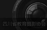 四川省教育摄影协会网