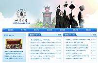 四川大学医院管理MBA项目