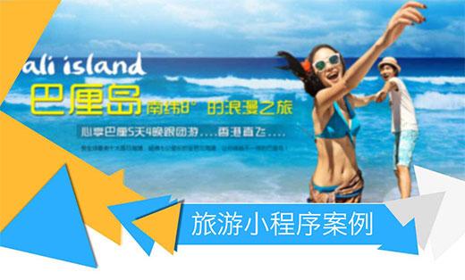 旅游微信小程序开发